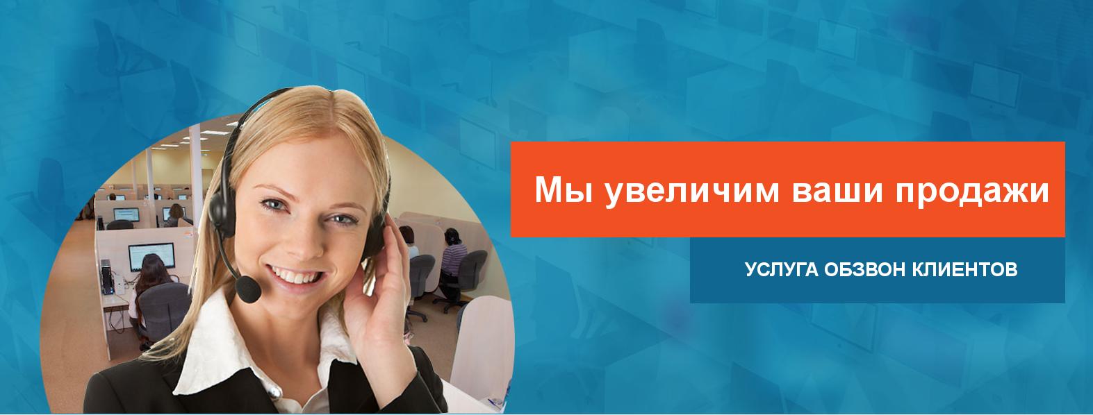 обзвон клиентов в Санкт-Петербурге