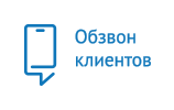 колл центр для обзвона клиентов Санкт Петербург, заказать обзвон клиентов, обзвон клиентов по качеству обслуживания